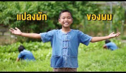 กลุ่มเยาวชนโรงเรียนประชาพัฒนาวิทย์ จ ราชบุรี รางวัลลูกโลกสีเขียว ครั้งที่ 18 ประเภท กลุ่มเยาวชน