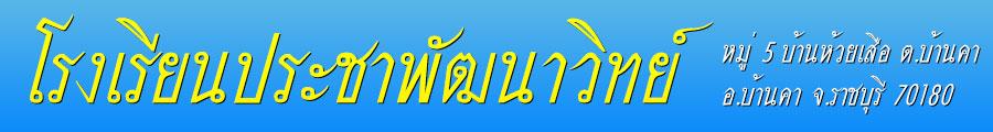 head-prachapattanawit