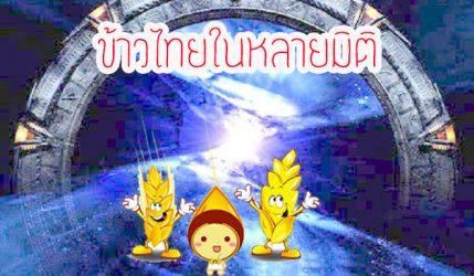 ข้าวไทยในหลายมิติ
