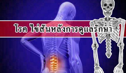 โรค ไขสันหลังการดูแลรักษา