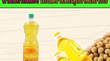 น้ำมันถั่วเหลือง มีอันตรายต่อสุขภาพอย่างไร