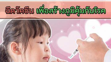 ฉีดวัคซีน เพื่อสร้างภูมิคุ้มกันโรค