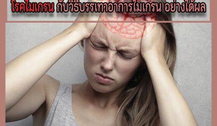 โรคไมเกรน กับวิธีบรรเทาอาการไมเกรน อย่างได้ผล