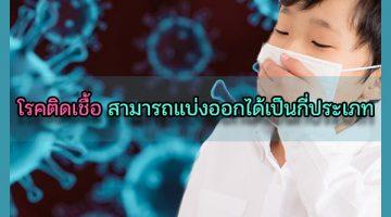 โรคติดเชื้อ สามารถแบ่งออกได้เป็นกี่ประเภท