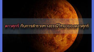 ดาวศุกร์ กับการสำรวจทางธรณีวิทยาของดาวศุกร์
