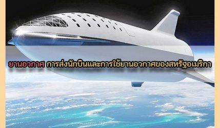 ยานอวกาศ การส่งนักบินและการใช้ยานอวกาศของสหรัฐอเมริกา