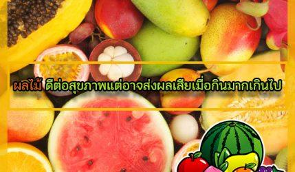 ผลไม้ ดีต่อสุขภาพแต่อาจส่งผลเสียเมื่อกินมากเกินไป