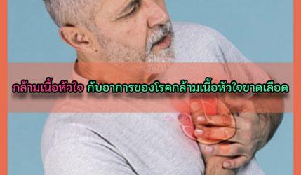 กล้ามเนื้อหัวใจ กับอาการของโรคกล้ามเนื้อหัวใจขาดเลือด