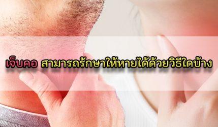 เจ็บคอ สามารถรักษาให้หายได้ด้วยวิธีใดบ้าง