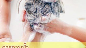 การอาบน้ำ อาจทำลายเกราะป้องกันตามธรรมชาติของผิวหนังได้