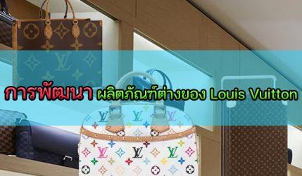 การพัฒนา ผลิตภัณฑ์ต่างของ Louis Vuitton