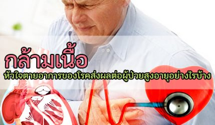กล้ามเนื้อ หัวใจตายอาการของโรคส่งผลต่อผู้ป่วยสูงอายุอย่างไรบ้าง