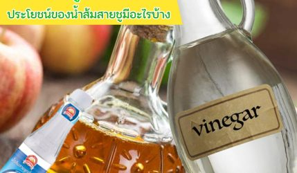 น้ำส้มสายชู ประโยชน์ของน้ำส้มสายชูมีอะไรบ้าง