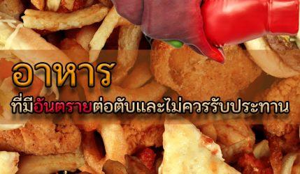 อาหาร ที่มีอันตรายต่อตับและไม่ควรรับประทาน